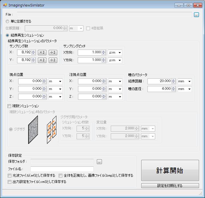 http://www.laser.ee.kansai-u.ac.jp/WaveFieldTools/download/IVSMain.png